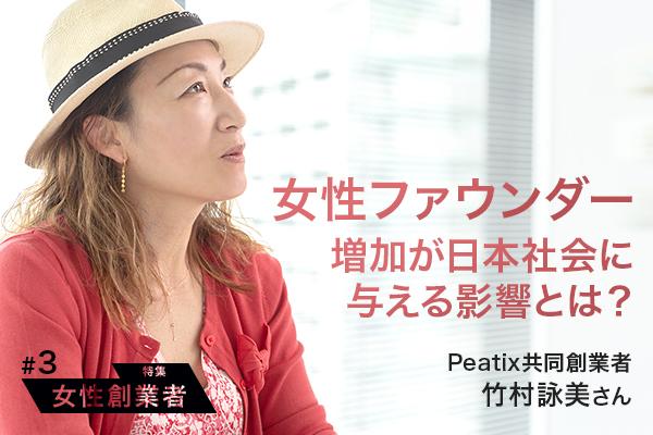 女性創業者#3