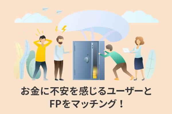 お金に不安を感じるユーザーとFPをマッチング!