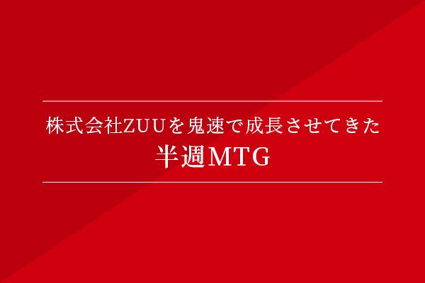 株式会社ZUUを鬼速で成長させてきた半週MTG