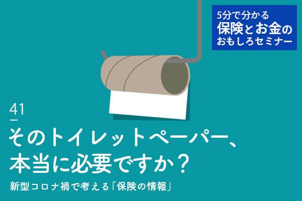 そのトイレットペーパー、本当に必要ですか? 新型コロナ禍で考える「保険の情報」