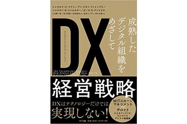 DX(デジタルトランスフォーメーション)経営戦略 成熟したデジタル組織をめざして