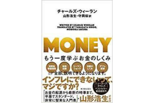 MONEY, チャールズ・ウィーラン