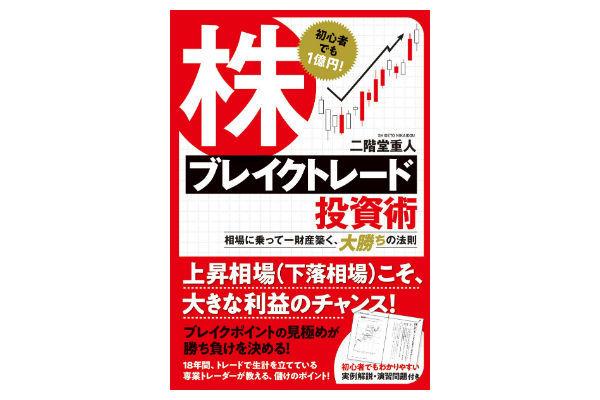 株ブレイクトレード投資術
