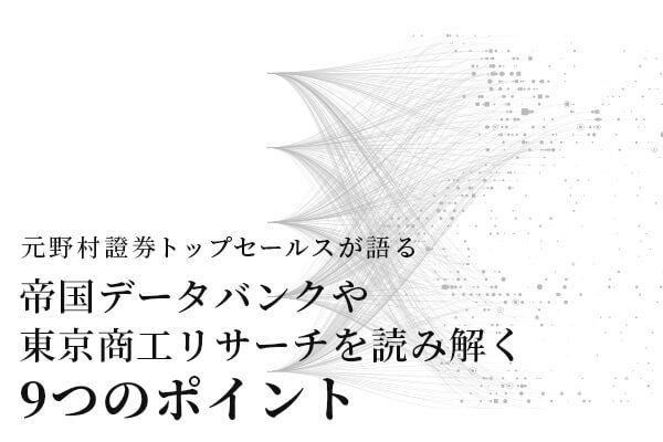 元野村證券トップセールスが語る「帝国データバンクや東京商工リサーチを読み解く9つのポイント」