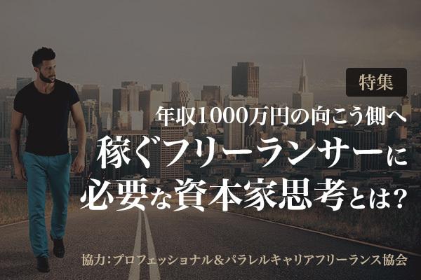 年収1000万円の向こう側へ 稼ぐフリーランスに必要な資本家思考とは?