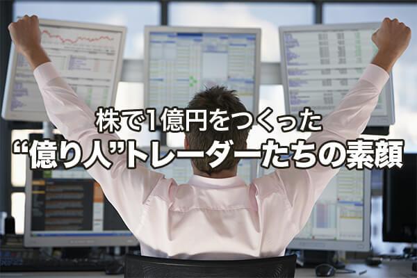 """株で1億円をつくった""""億り人""""トレーダーたちの素顔"""