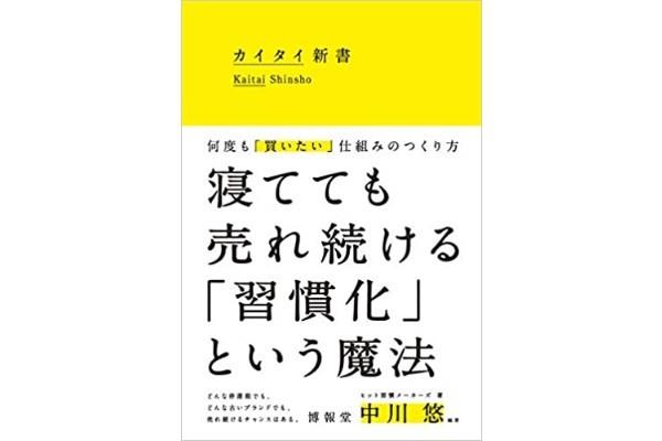 カイタイ新書