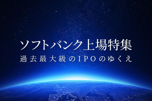 ソフトバンク上場特集〜過去最大級のIPOのゆくえ〜