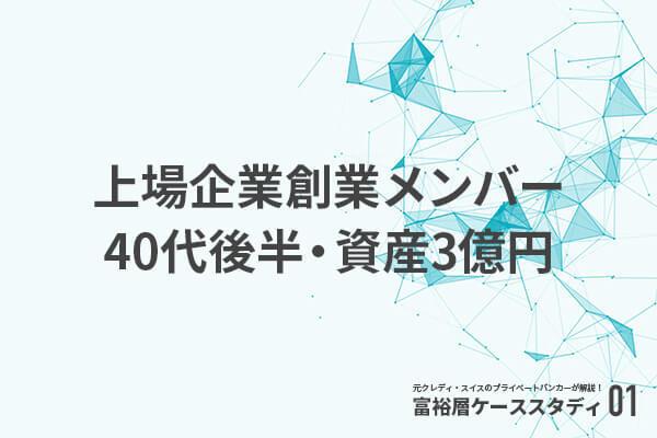 富裕層ケーススタディ【1】上場企業創業メンバー・40代後半・資産3億円
