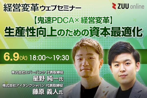 【鬼速PDCA×経営変革】生産性向上のための資本最適化