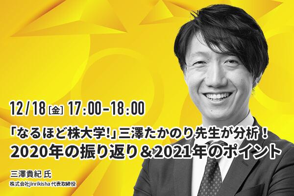 「なるほど株大学!」三澤たかのり先生が分析!2020年の振り返り&2021年のポイント