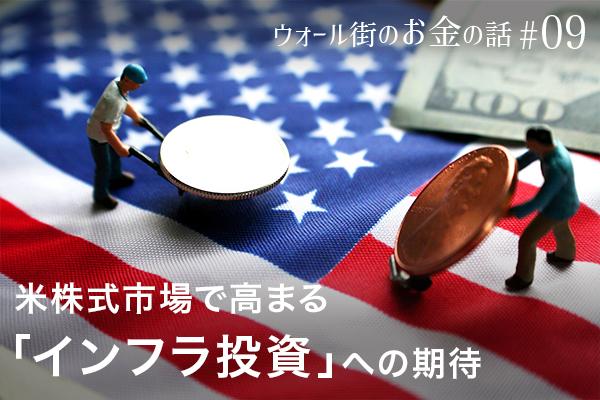 米株式市場で高まる「インフラ投資」への期待 マリファナ関連銘柄も活況、米中貿易摩擦の行方は?