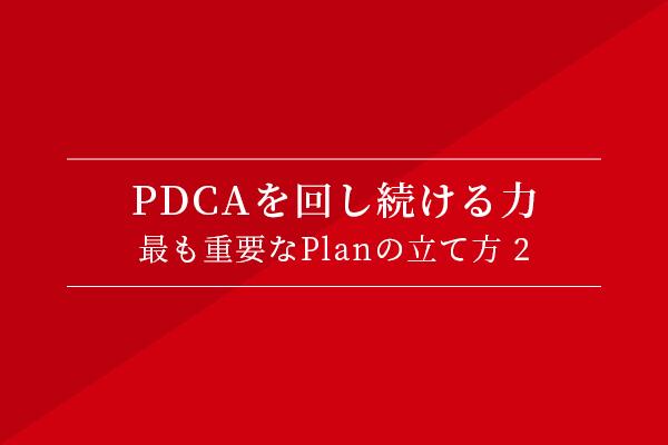 PDCAを回し続ける力〜最も重要なPlanの立て方②