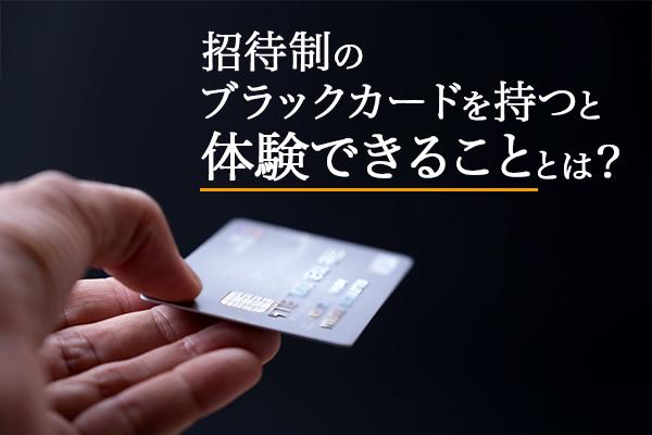 (PR)保有するだけでステータス。招待制カードの秘密