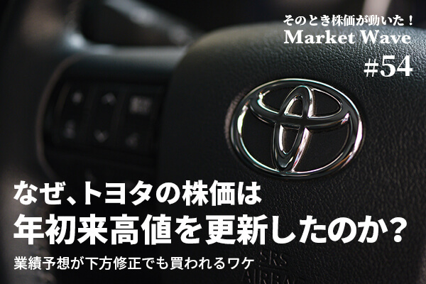 なぜ、トヨタの株価は年初来高値を更新したのか? 業績予想が下方修正でも買われるワケ