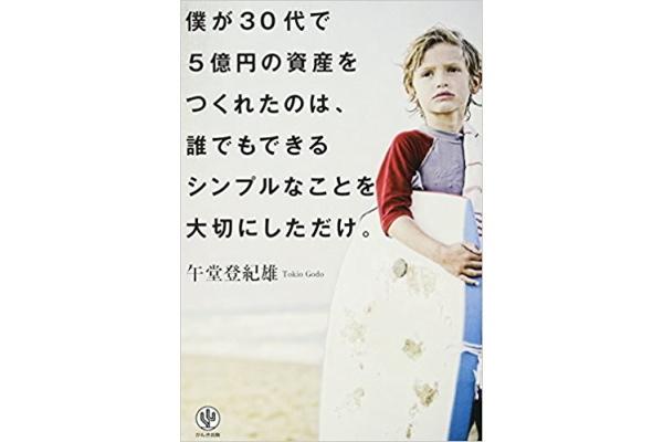 僕が30代で5億円の資産をつくれたのは、誰でもできるシンプルなことを大切にしただけ。