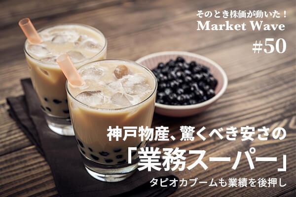 神戸物産,株価