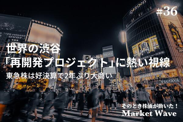 東急,株価