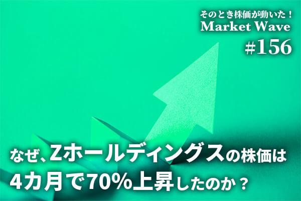 なぜ、Zホールディングスの株価は「4カ月で70%上昇」したのか?