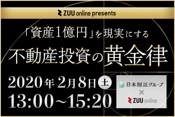 0208日本財託