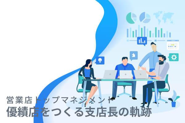 営業店トップマネジメント 優績店をつくる支店長の軌跡