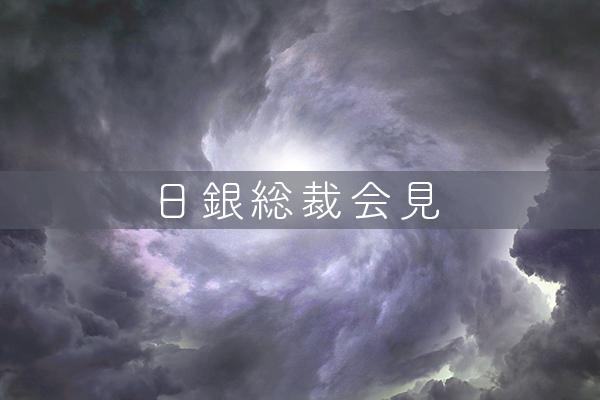 日銀総裁会見