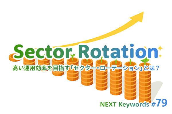 セクター・ローテーションって何だ? 景気と成長分野の変化を見据えた投資法について解説