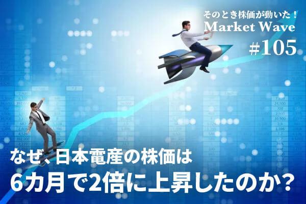 なぜ、日本電産の株価は6カ月で2倍に上昇したのか?