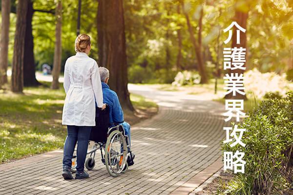 介護業界攻略