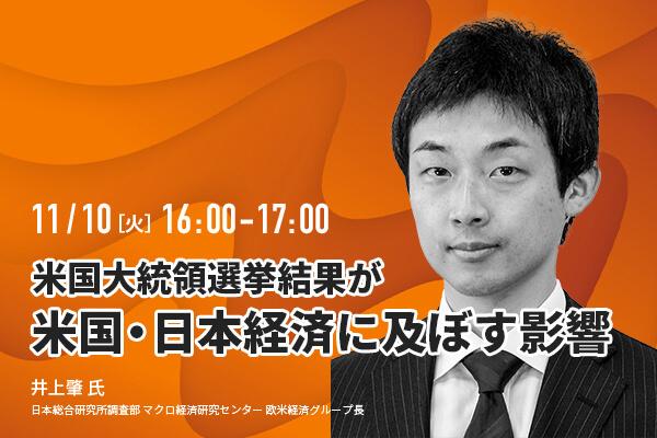 米国大統領選挙結果が米国・日本経済に及ぼす影響