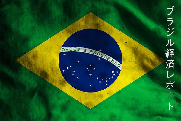 ブラジル経済レポート