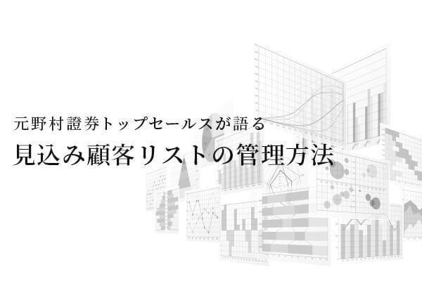 元野村證券トップセールスが語る「見込み顧客リストの管理方法」【1万字インタビュー】