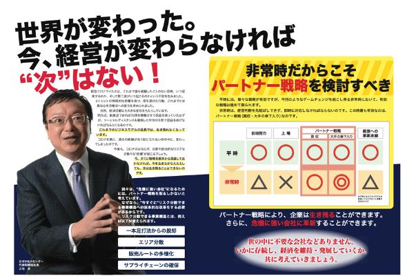 【緊急特集】日本M&Aセンター三宅卓社長の提言!つぶしていい会社なんて1つもない!今こそ経営者は変化を取り入れるべき理由