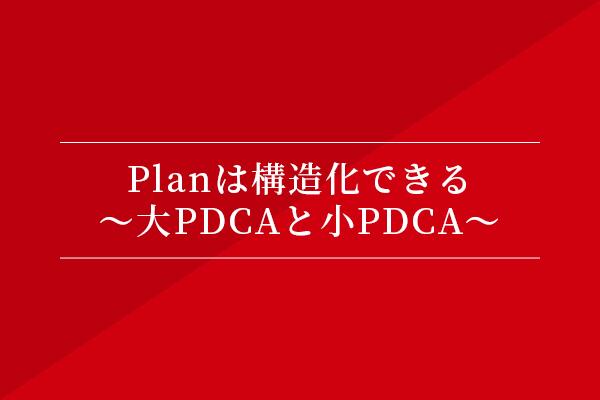 Planは構造化できる〜大PDCAと小PDCA