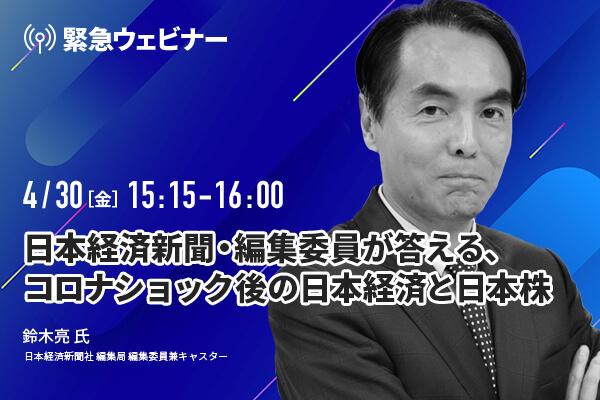 日本経済新聞・編集委員が答える、コロナショック後の日本経済と日本株