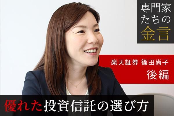ファンドアナリストが語る「優れた投資信託の選び方」楽天証券 篠田尚子【前編】