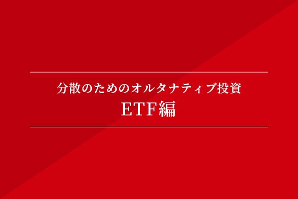 分散のためのオルタナティブ投資-ETF編-