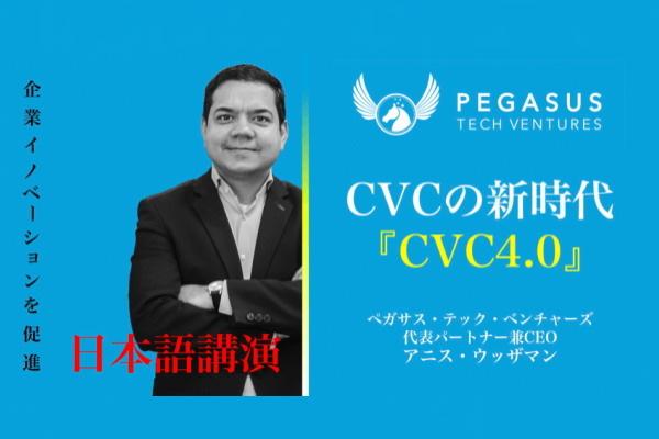 CVC4.0,ペガサス・テック・ベンチャーズ,イノベーション,セミナー,スタートアップ