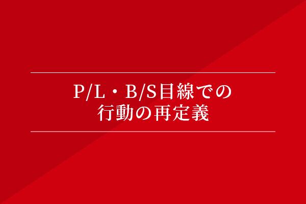 P/L・B/S目線での行動の再定義