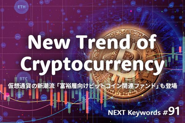 仮想通貨の新潮流 「富裕層向けビットコイン関連ファンド」も登場