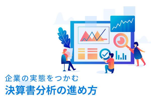 企業の実態をつかむ決算書分析の進め方