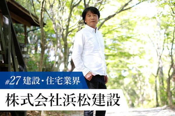 株式会社浜松建設