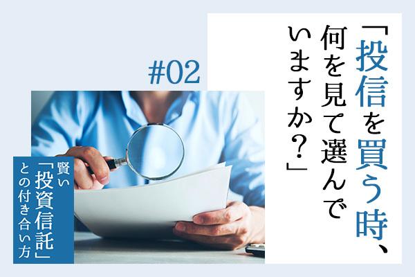 投信,選び方,賢い投資信託との付き合い方,大島和隆