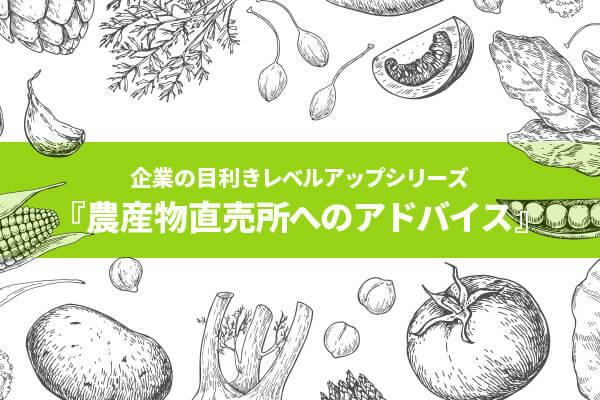 企業の目利きレベルアップシリーズ『農産物直売所へのアドバイス』