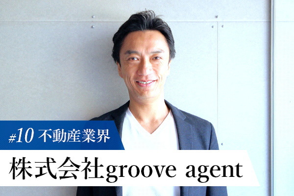 株式会社groove agent