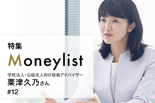 Moneylist#12