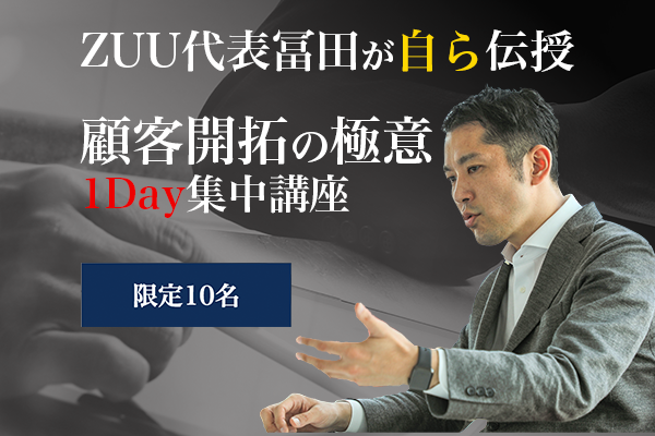 ZUU代表冨田が自ら伝授 顧客開拓の極意1day集中講座