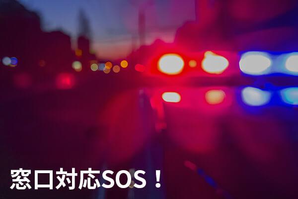 窓口対応SOS!