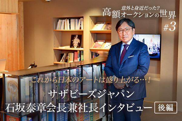 サザビーズ石坂社長インタビュー