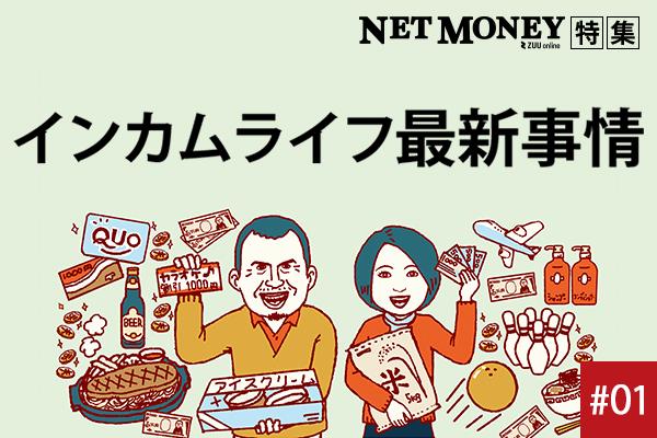NET MONEY